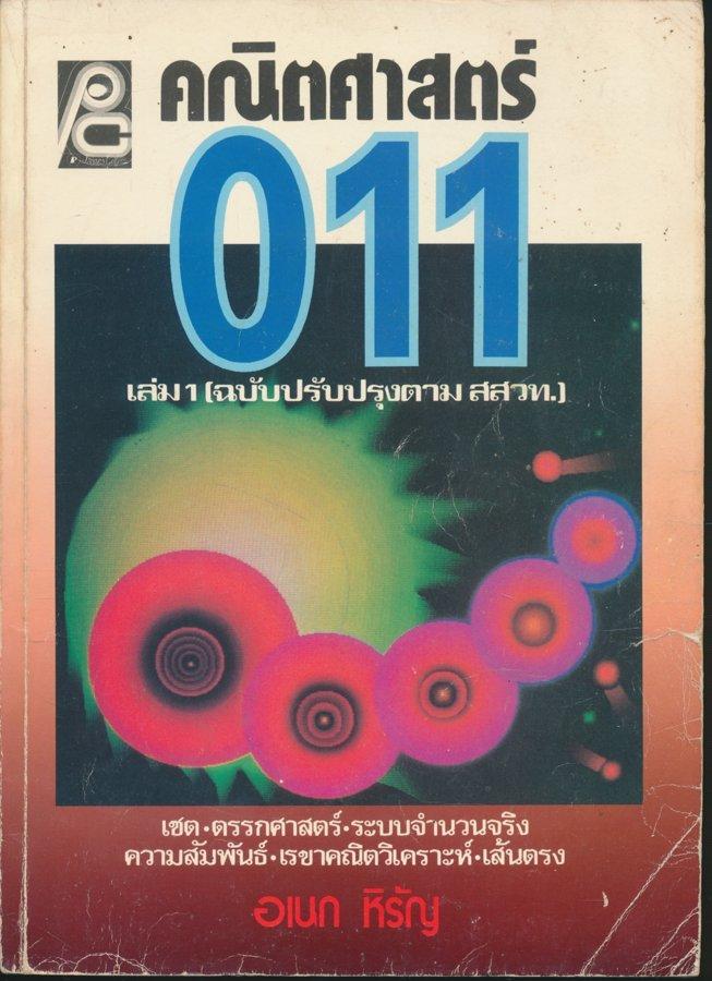 คณิตศาสตร์ 011