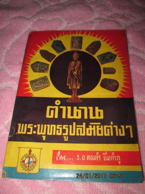 """""""ตำนานพระพุทธรูปสมัยต่างๆ""""โดย ร.อ.ทองคำ ยิ้มกำภู กว้าง13 ยาว18ซม.มี112หน้า พิมพ์ปี2499(กระดาษไม่กรอบ)"""