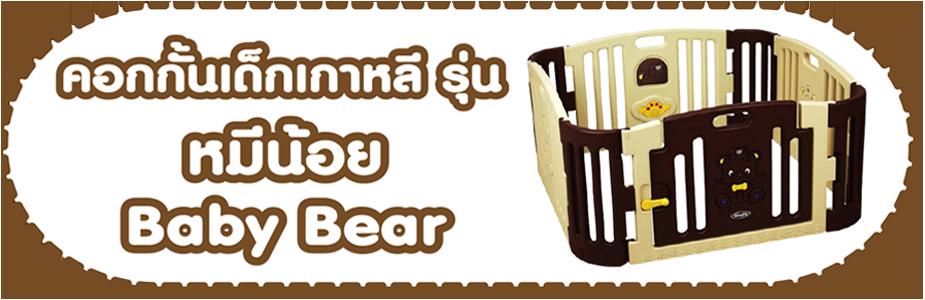 คอกกั้นเด็กเกาหลี Eduplay รุ่น หมีน้อย Baby Bear