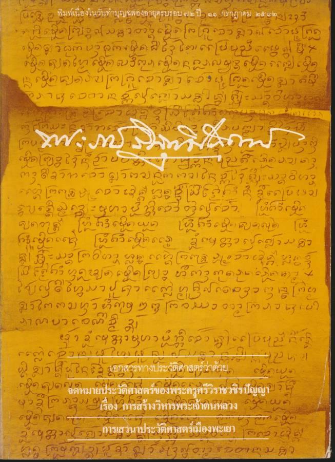 ทำบุญฉลองอายุ พระราชวิสุทธิโสภณ ครบรอบ ๗๒ ปี พ.ศ.๒๕๓๒ เอกสารทางประวัติศาสตร์ว่าด้วย จดหมายประวัติศาสตร์ของพระครูศรีวิราชวชิรปัญญา เรื่อง การสร้างวิหารพระเจ้าตนหลวง