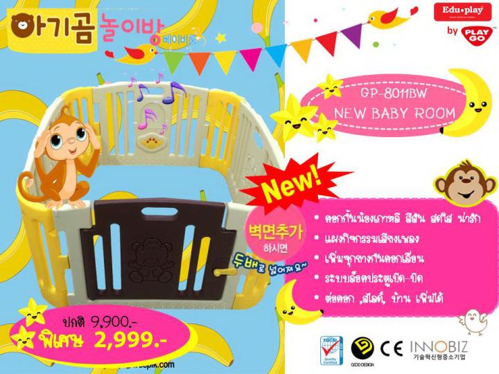 คอกกั้นเด็กเกาหลี รุ่น บ่อบอล ลิงจ๋อ GP-8011BW