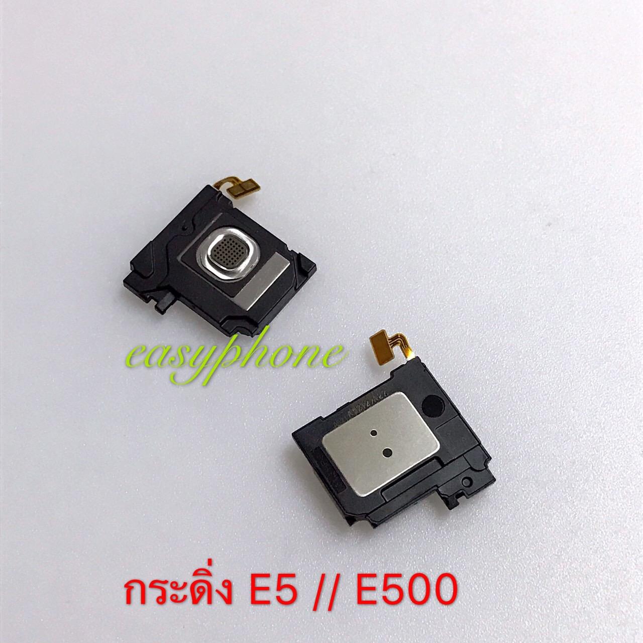 กระดิ่ง Samsung E5 // E500