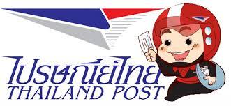 ตรวจเช็คพัสดุไปรษณีย์ไทย