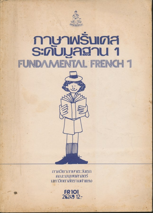 ภาษาฝรั่งเศสระดับมูลฐาน 1