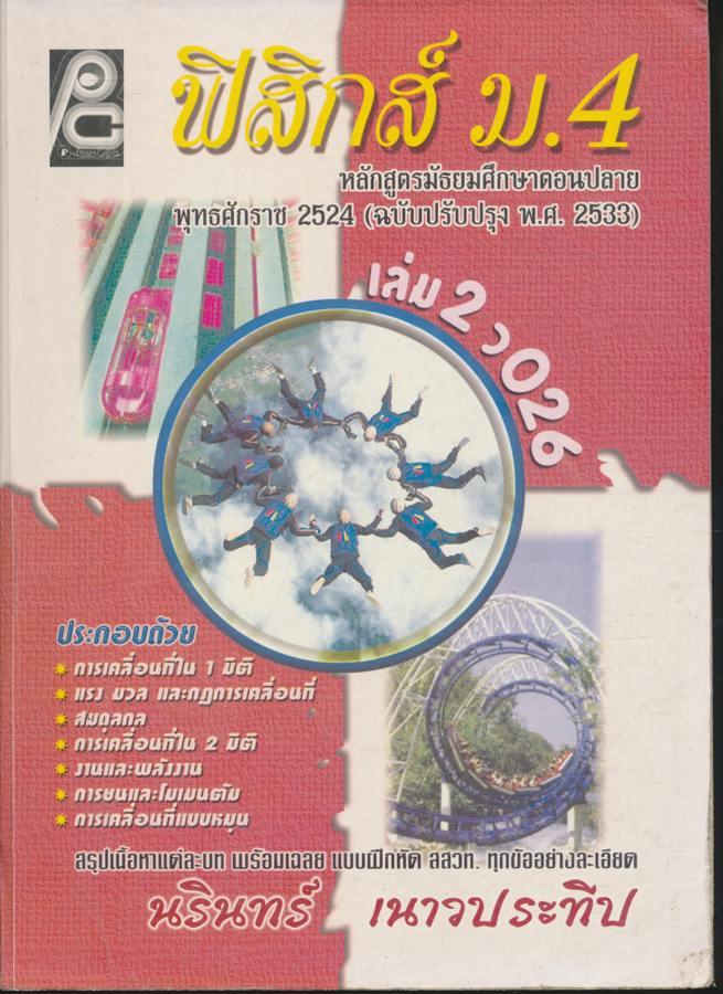 ฟิสิกส์ ม.4 เล่ม 2 ว 026