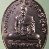 เหรียญ หลวงพ่อสิน วัดละหารใหญ่ เจริญพรไตรมาส 54 เนื้อนวะสูตรผสมโบรณ No.1791 กล่องเดิม