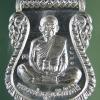เหรียญ หลวงพ่อคูณ รุ่น เสมานิรันตรายเหนือดวง เนื้อเงิน No.1250 กล่องเดิม