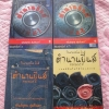 """""""ตำนานยีนส์""""4เล่มชุด รวมประมาณ1200หน้า หนังสือสวย มีรอยที่สันหนังสือนิดหน่อย ตามรุป"""