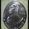 เหรียญรุ่นแรกย้อนยุค พระอาจารย์ฝั้น อาจาโร เนื้อเงิน No.446 กล่องเดิม