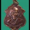 เหรียญอาร์ม หลวงพ่อสาคร ปี 2541 เนื้อทองแดงรมดำ ตอกโค๊ท มิ พระเอกธรรม (จันทบุรี) EQ552041945TH ยังเหลืออีก 2 เหรียญครับเชิญชมได้ที่หมวดหมู่ หลวงพ่อสาคร