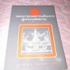 """""""จดหมายเหตุการเดินทางสู่ประเทศสยามของบาทหลวงตาชารด์""""กว้าง14.5ยาว21ซม.มี145หน้าพิมพ์ปี2519 (หนังสือสวย สภาพดี)"""