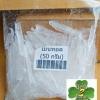 เมนทอล (50กรัม) วัตถุดิบ ทำยาหม่อง พิมเสน สมุนไพรแก้วิงเวียน