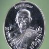 เหรียญรูปไข่ หลวงพ่อคูณ รุ่น ไตรสรณะ เนื้อเงิน No.214 กล่องเดิม