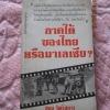 """""""ภาคใต้ของไทยหรือมาเลเซีย?""""นี่แหละคือเอกสารและข้อเท็จจริงเกี่ยวกับความร่วมมือทางทหารไทย-มาเลเซียที่จะนำไปสู่ข้อสรุปที่ว่า มีอะไรแฝงเร้นอยู่ในความร่วมมือดังกล่าวหรือไม่?... ถ้าใช่...มีอะไรบ้าง...กว้าง11ยาว17.5ซม.มี262หน้าปี2522"""