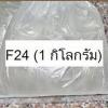 น้ำยาขจัดคราบ F24 (1kg) ใช้ทำน้ำยาล้างจาน สำหรับใช้ทำน้ำยาอเนกประสงค์ต่าง ๆ สูตรทำน้ำยาล้างจาน
