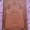 """""""สวดมนต์เจ็ดตำนาน""""อายุหนังสือ70ปี กว้าง13ยาว18.5ซม. มี95หน้า พิมพ์ปี2491(หนังสือเก่าปกมีรอยขาดเล็กน้อยตามรูป กระดาษไม่กรอบ)"""