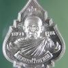 เหรียญ หลวงพ่อคูณ วัดบ้านไร่ รุ่น พุ่มข้าวบิณฑ์ (โภคทรัพย์) เนื้อเงิน No.67 กล่องเดิม