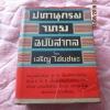 """""""ปทานุกรมไทยฉบับสากล""""โดยเจริญ ไชยชนะกว้าง14ยาว19ซม.มี758หน้าปี2501"""