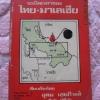 """""""ระเบิดเวลาของไทย-มาเลเซีย""""โดย อุดม เชยกีวงศ์ กว้าง13ยาว18.5ซม.มี203หน้าปี2517"""
