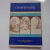 """""""การบริหารจิต""""โดยพระศรีวิสุทธิกวีกว้าง13ยาว18.5ซม. มี241หน้าปี2526"""