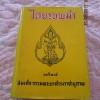 """""""ไทยรบพม่า""""โดย สมเด็จฯกรมพระยาดำรงราชานุภาพกว้าง13ยาว18.5ซม.มี859หน้าปี2520"""