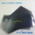 ฟิล์มโพลาลอยด์ Samsung Note3