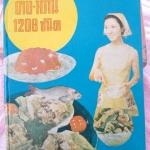 """""""ตำราอาหารนานาชาติ คาว-หวาน1208ชนิด""""กว้าง15ยาว21ซม.มี560หน้า หนังสือเก่าไม่ทราบบปี"""