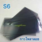 ฟิล์มโพลาลอยด์ Samsung S6