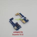 สายแพรตูดชาร์ท Huawei Y5ll