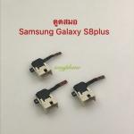 แพรสมอ Samsung S8Plus