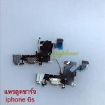 สายแพรตูดชาร์ท I Phone 6S