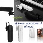 Bluetooth Borofone 2สี 100%