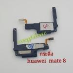 กระดิ่ง huawei mate 8