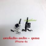 สายแพร Power+Volume+Small Talk iPhone 4S