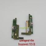 สายแพรตูดชาร์ท Huawei Y3ll