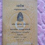 """""""เนปาล ชาติภูมิของพระพุทธเจ้า""""โดย เสถียร โพธินันทะ กว้าง12.5ยาว18.5ซม.มี68หน้าปี2528"""