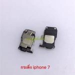 กระดิ่ง I Phone 7G