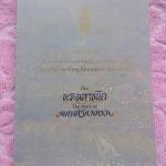 """""""พระมหาชนก""""เล่มเล็ก กว้าง14.5ยาว21ซม.มี162หน้า ปี2540 (ปกอ่อนไม่มีเหรียญ)"""