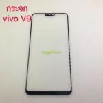 กระจก Vivo V9