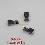 สายแพรกล้องหลัง Huawei P8 lite