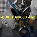 บริการสูบส้วม 0831898608 วัฒนา•สูบไขมัน•ลอกท่อ•สูบบ่อเกรอะ•รถดูดส้วม•กรุงเทพฯและปริมณฑล (กทม.)