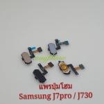 แพรปุ่มโฮม Samsung J7 Pro / J730