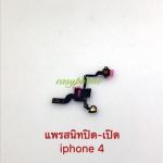 สายแพร Power i Phone 4G