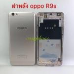 ฝาหลัง OPPO R9s