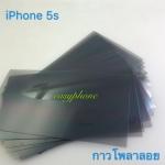 ฟิล์มโพลาลอยด์ iPhone 5S
