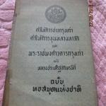 """""""คำให้การชาวกรุงเก่า""""ฉบับหอสมุดแห่งชาติ กว้าง14.5ยาว21ซม. มี472หน้า หนังสือพิมพ์ปี2507( กระดาษไม่กรอบ ใบหุ้มปกมีการติดเทปไสที่สันหนังสือแต่ปกในและเล่มแข็งแรงดี)"""