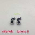 กล้องหลัง iPhone 8G