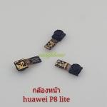 สายแพรกล้องหน้า Huawei P8 lite