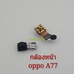 กล้องหน้า OPPO A77