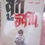 """""""ลูกอีสาน""""โดย..คำพูน บุญทวี หนังสือที่ได้รับรางวัลหนังสือดีเด่นปี2519 กว้าง13ยาว18.5ซม."""